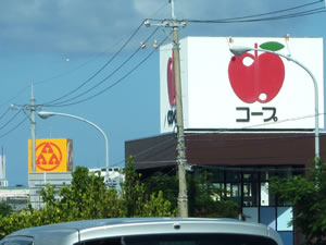 大型スーパーも近い好立地